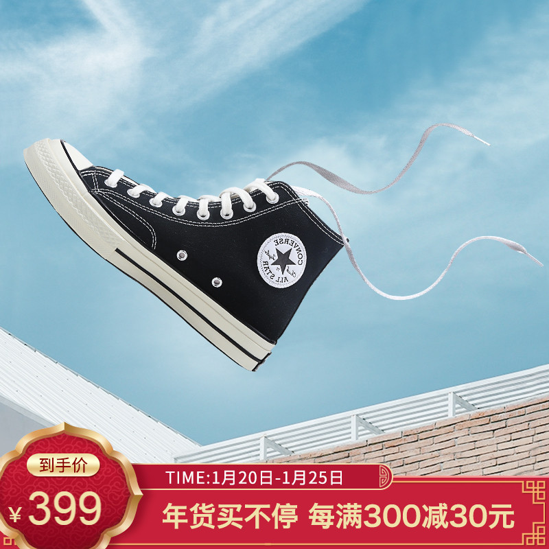 Converse converse official website flagship authentic 1970s high top canvas women's shoes men's shoes three star standard couple shoes