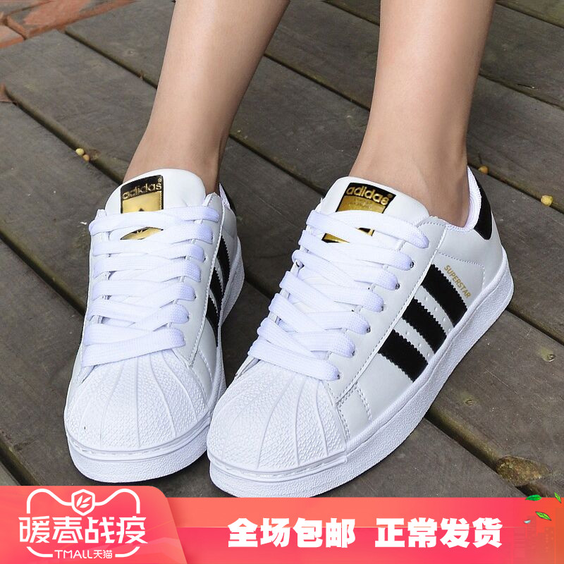 Adidas men's shoes women's Clover board shoes women's shoes superstar gold label women's shell head official website small white shoes
