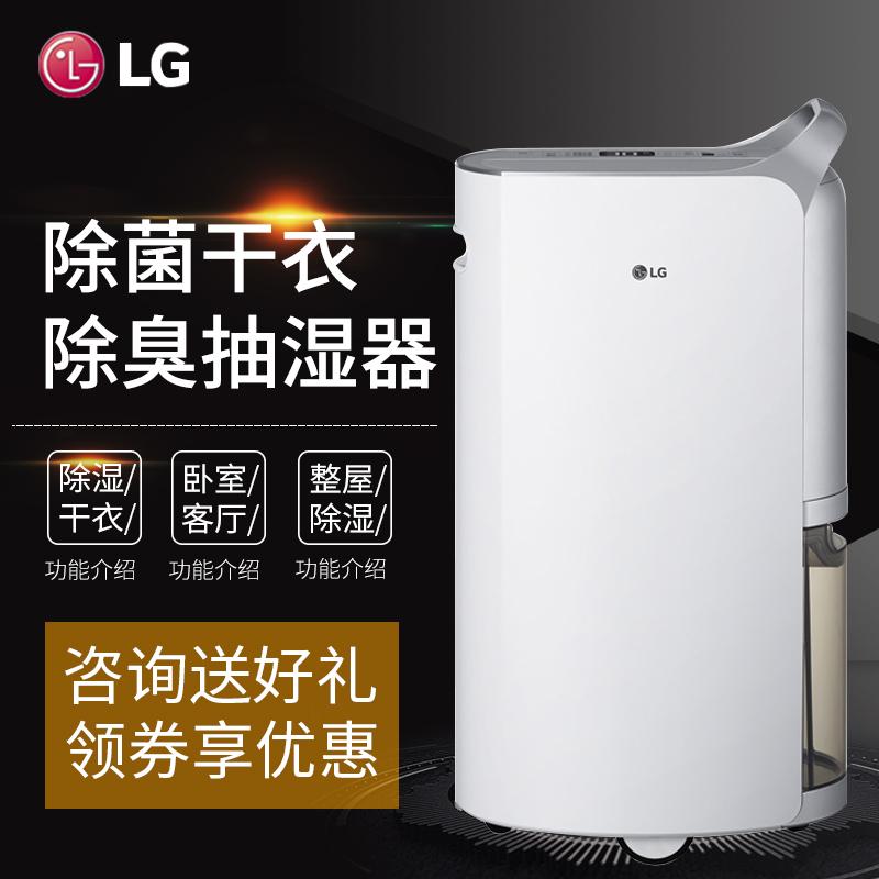 [粤城电器抽湿器,除湿器]LG LD156QSDO韩国进口变频月销量1件仅售4700元