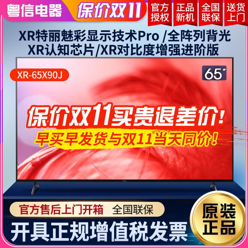 Sony/索尼 XR-65X90J 65英寸4K超高清HDR液晶智能电视X95J 65X91J