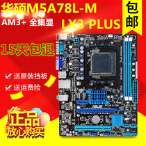 New ASUS m5a78l-m LX3 plus AM3 / AM3 + 938 pin all solid state integrated display motherboard