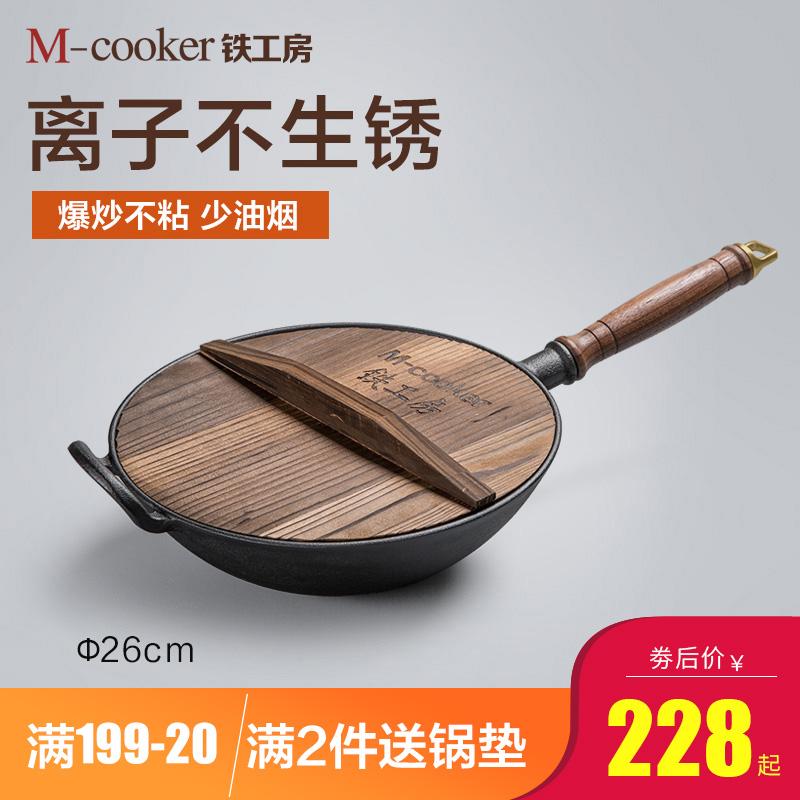 限1000张券铁工房生铁无涂层不粘不易生锈炒锅