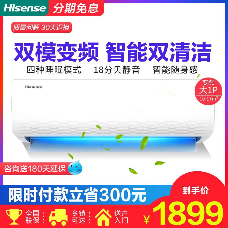 Hisense/海信 KFR-26GW/E36A3 大1匹p节能变频冷暖壁挂式空券后2199.00元