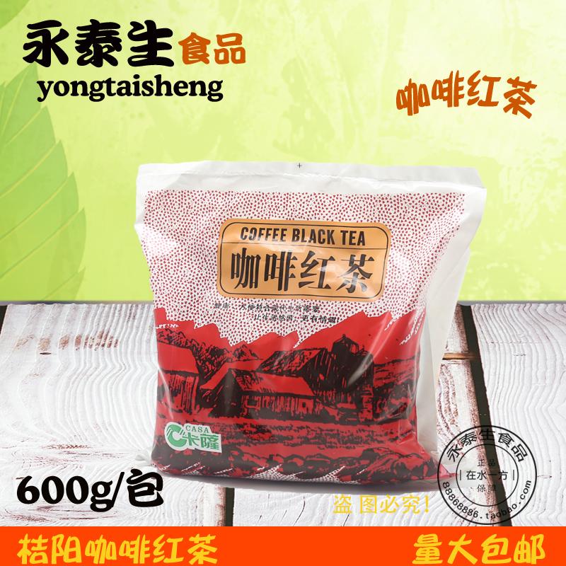 永泰生咖啡红茶 桔阳红茶 茶叶 奶茶咖啡甜品店红茶