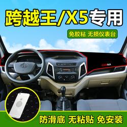 长安新豹T3跨越王X5 X3新豹2配件MINI仪表台X1遮阳防晒货车避光垫