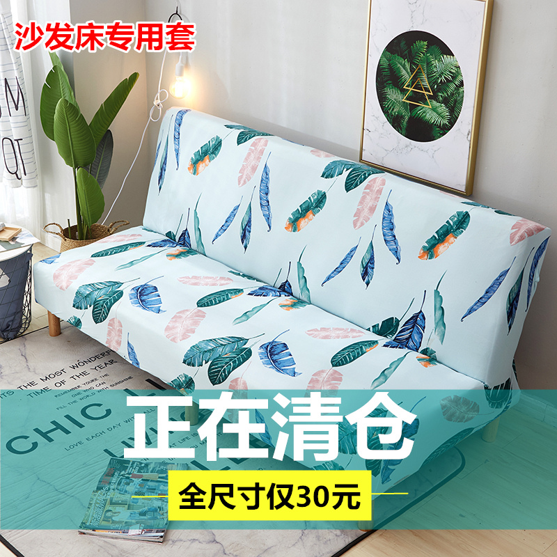全包萬能沙發罩無扶手摺疊沙發床套雙人沙發套全蓋沙發墊彈力通用