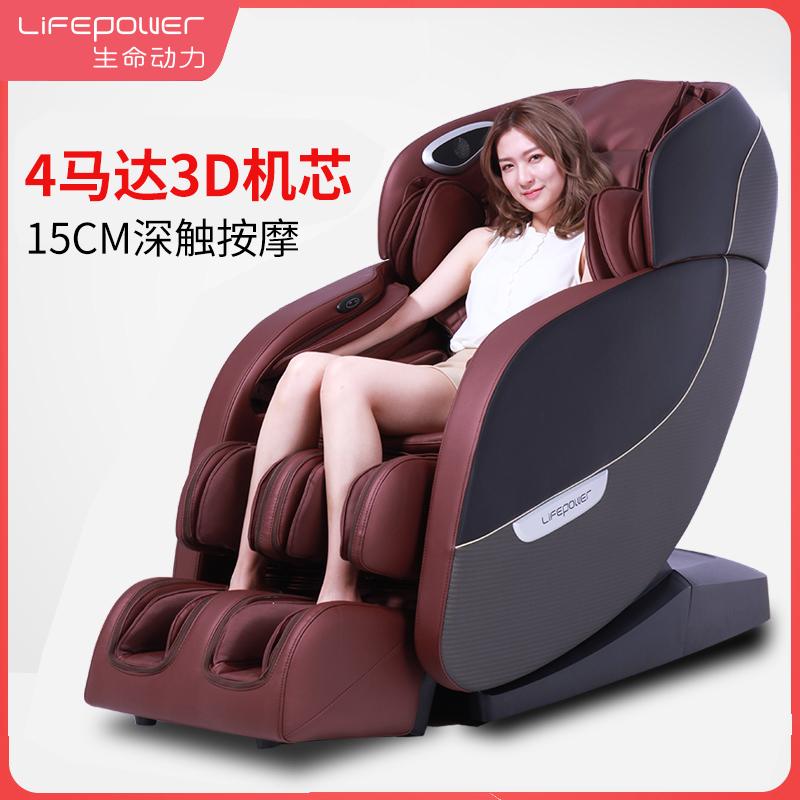 香港生命动力X500按摩椅家用全自动老人太空舱多功能全身电动沙发