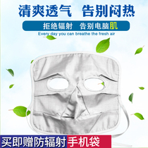 Radiation mask Genuine breathable skin care Internet protection computer radiation Mask men and women silver Fiber sunscreen Mask