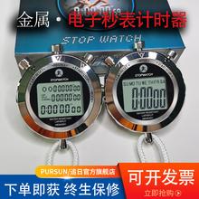 追日厂家跑步田径运动裁判健身训练记忆金属秒表电子秒表计时器