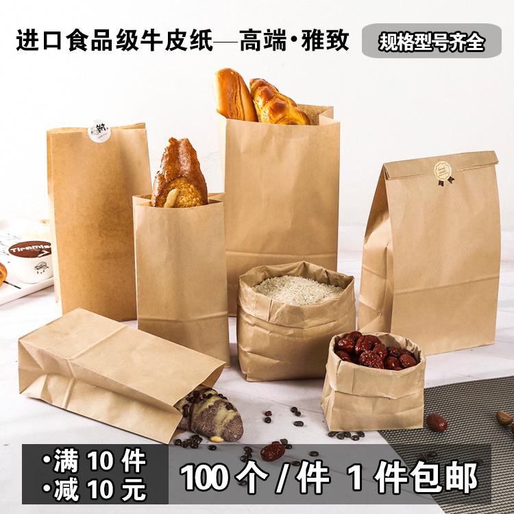 食品牛皮�袋肯德基打包外�u�袋子一次性烘焙土司面包�c心包�b袋