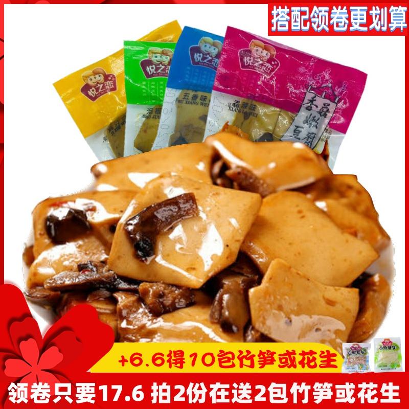 悦之恋香菇嫩豆腐麻辣五香优质豆干小包多味散装 2斤夜宵休闲零食图片