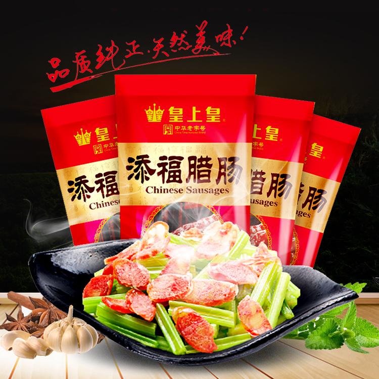 皇上皇添福腊肠400g*4袋装广式腊肠广味香肠广东广州特产腊味年货