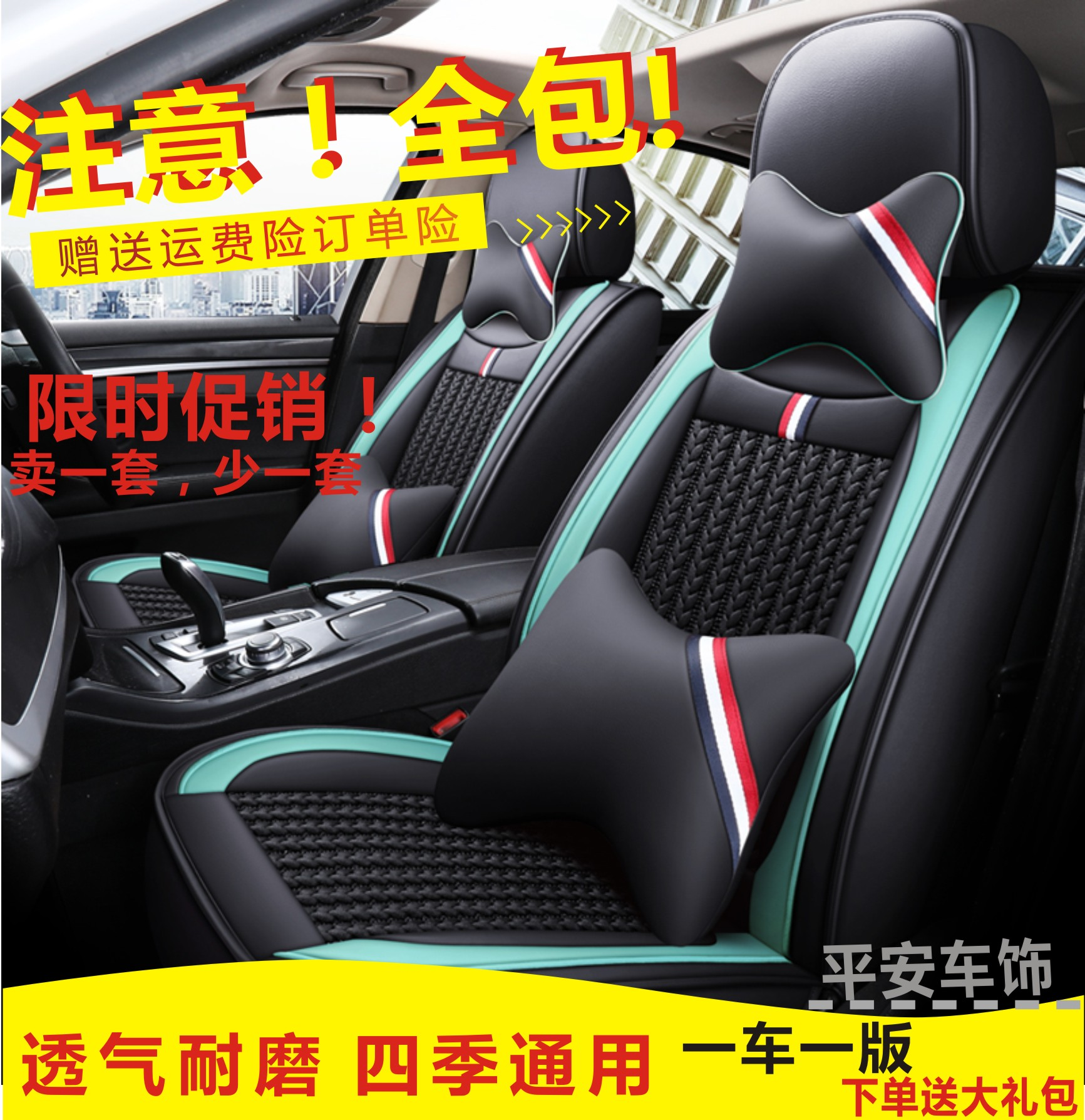Four seasons ice cushion Langyi Suteng old Passat B5 driving field 1.8T Bora special car seat cover