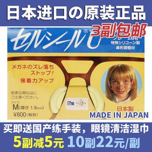 正宗日本进口板材眼镜鼻托硅胶鼻垫防滑增高鼻托太阳镜框架鼻贴