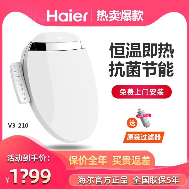 Haier intelligent toilet cover, instant full-function toilet, full-automatic household body cleaner cover V3