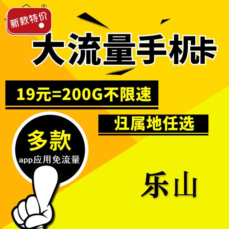 四川省乐山市不无限打电话卡中国移动联通电信电销本地通话王超长
