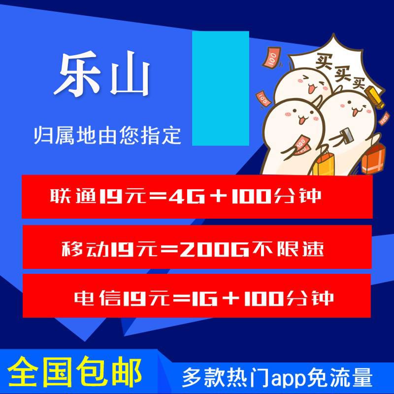 四川省乐山电话卡通话王无限打超长多语音王本地电信中国移动联通