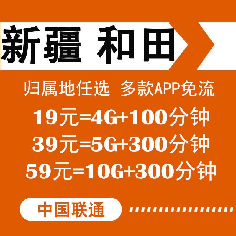 新疆和田纯市阿里宝卡服务移动中国移动无限流量全套套餐选号联通