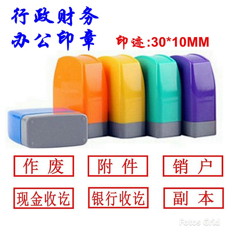 Postal seal engraved with atomic bank cash receipt seal invalid account cancellation replacement seal attachment copy square photosensitive seal