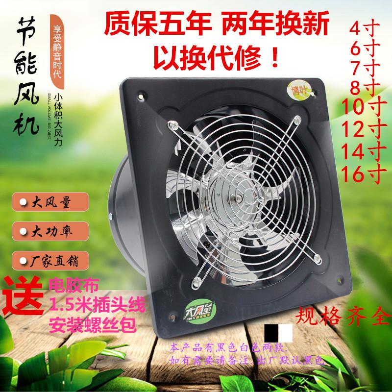 6-16寸卫生间管道换气排风扇家用厨房油烟窗式墙式排气扇抽风机