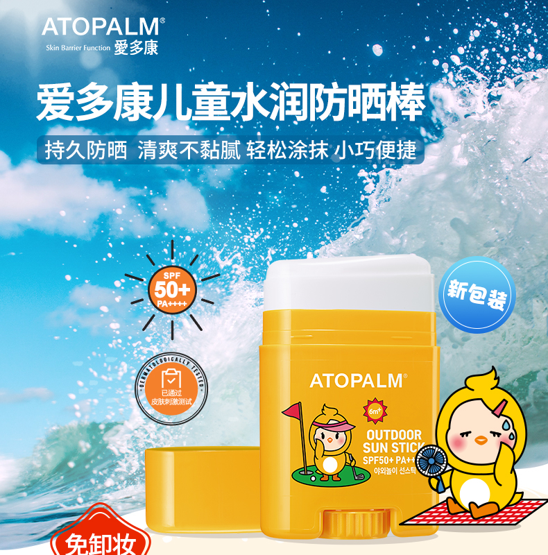 Aiduokang South Korea imported childrens sunscreen stick physical barrier cream UV makeup free refreshing SPF 50 times