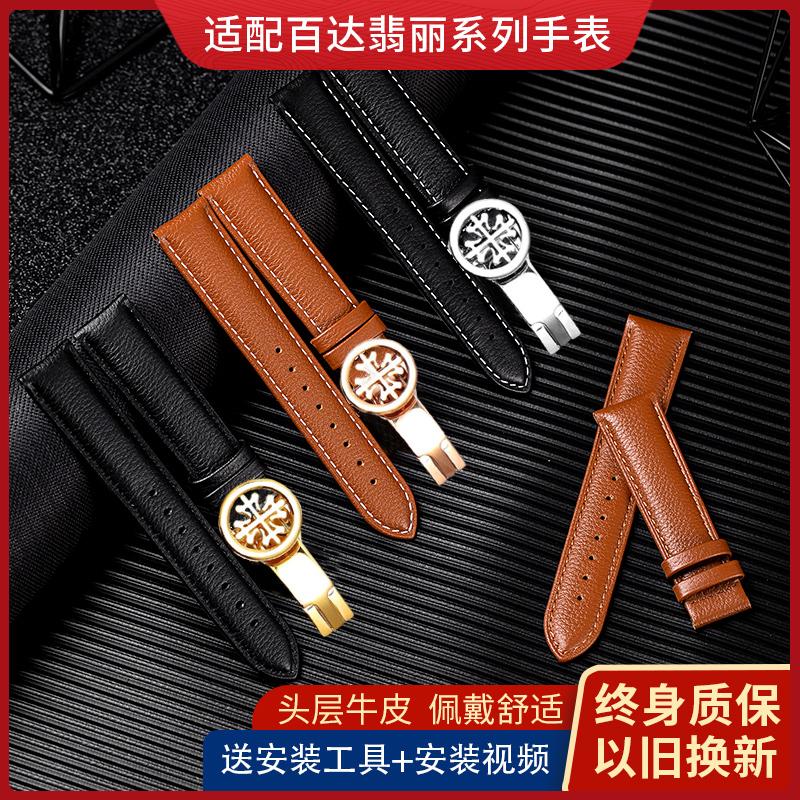 代用百达佰达翡丽真皮手表带PP灯笼扣替换原装蛇纹皮牛皮表带男女