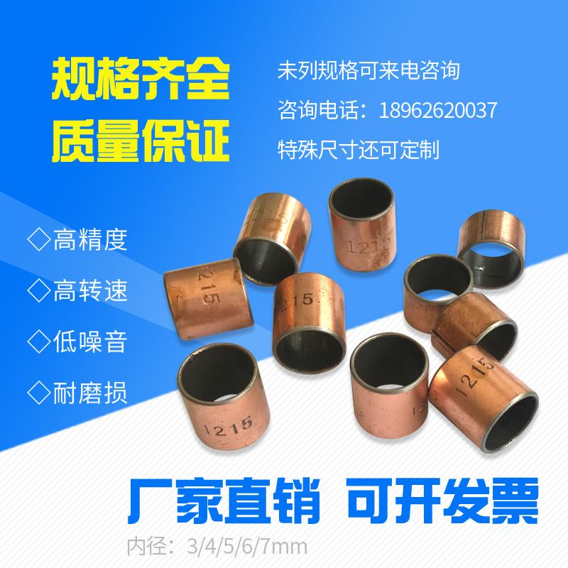 SF1 комплекс подшипник / масляные подкладка крышка / медные наборы / втулки / самолично смазка масло подшипник внутренний диаметр 3 4 5 6 7
