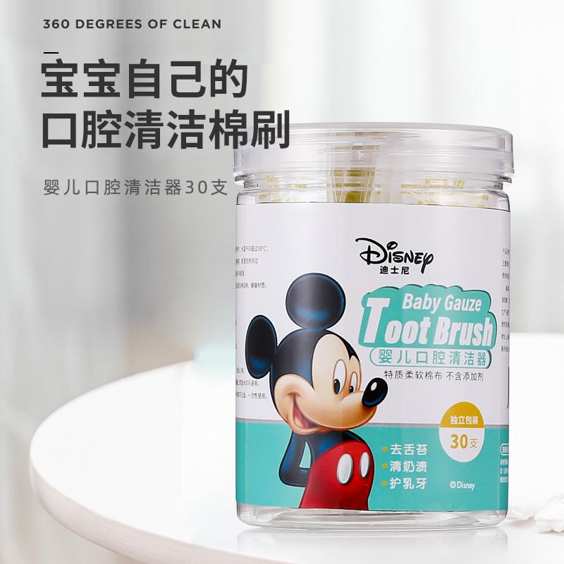 【迪士尼】宝宝口腔纱布清洁器