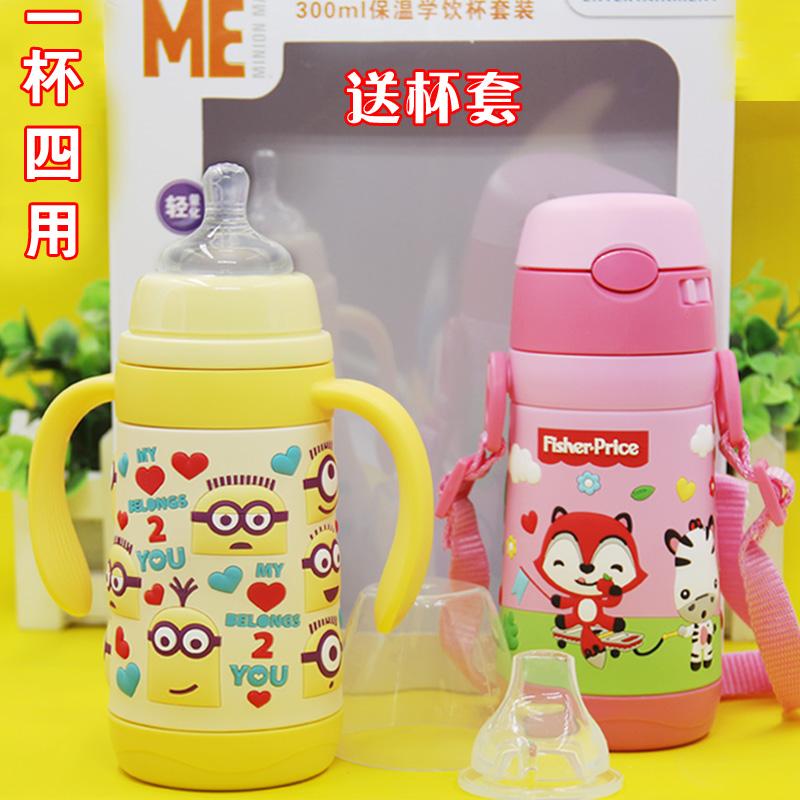 婴儿童保温奶瓶两用正品防摔304不锈钢费雪宝宝保温杯带吸管奶嘴