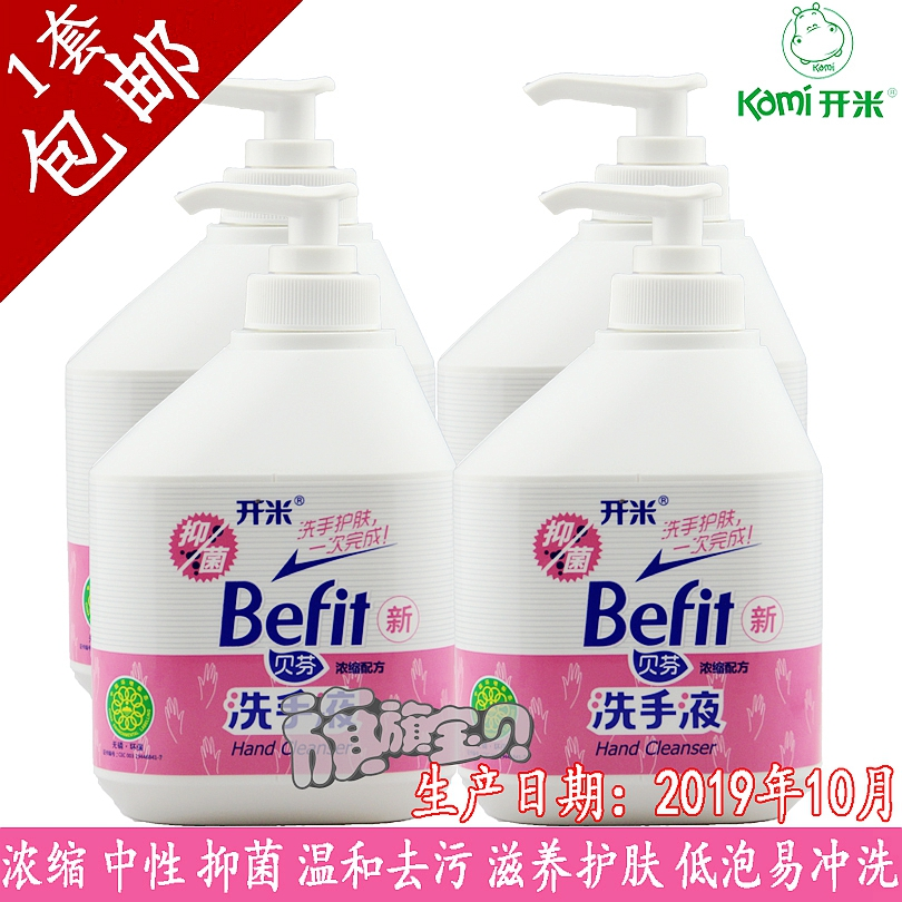The package is genuine. The 500g*4 bottle of rice Beethoven hand washing liquid is bacteriostatic nourishing, skin care foam is rich, neutral and non phosphorus.