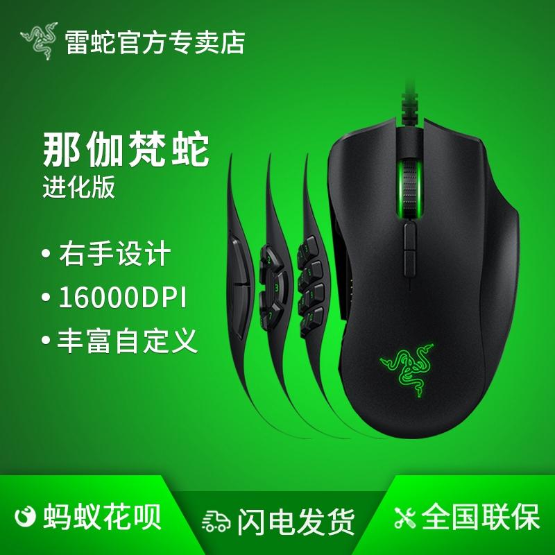 雷蛇(Razer) 那伽梵蛇进化版 有线游戏鼠标16000DPI黑色,可领取20元天猫优惠券