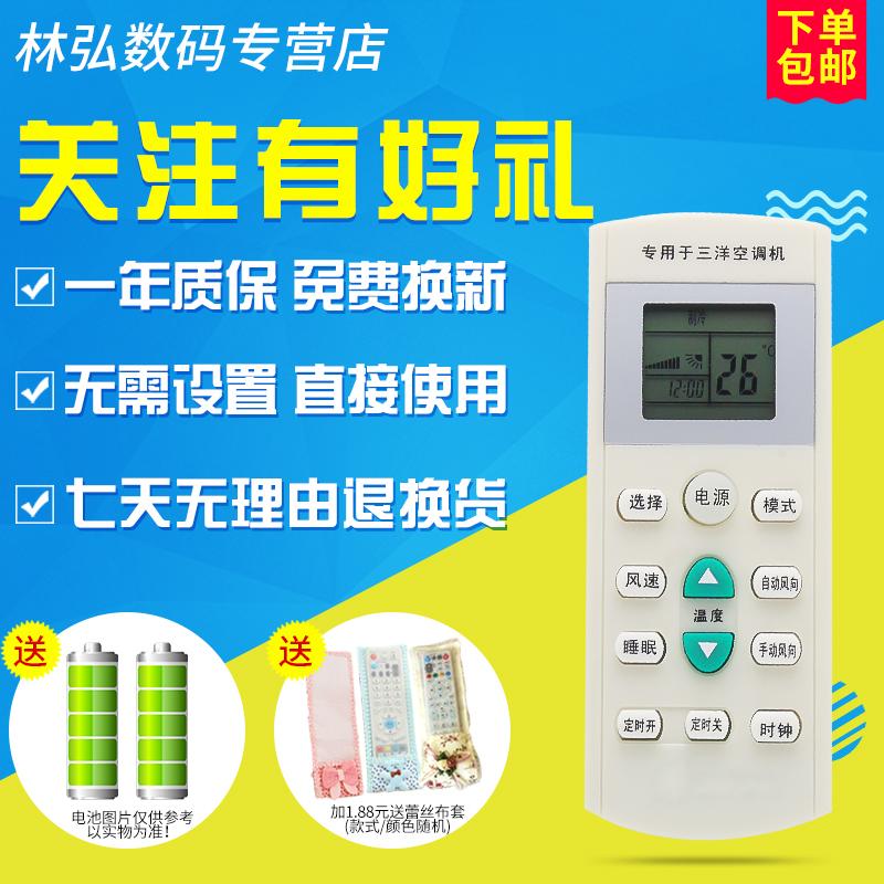 包邮 三洋空调万能遥控器全型号通用三洋老款新款空调机无需设置