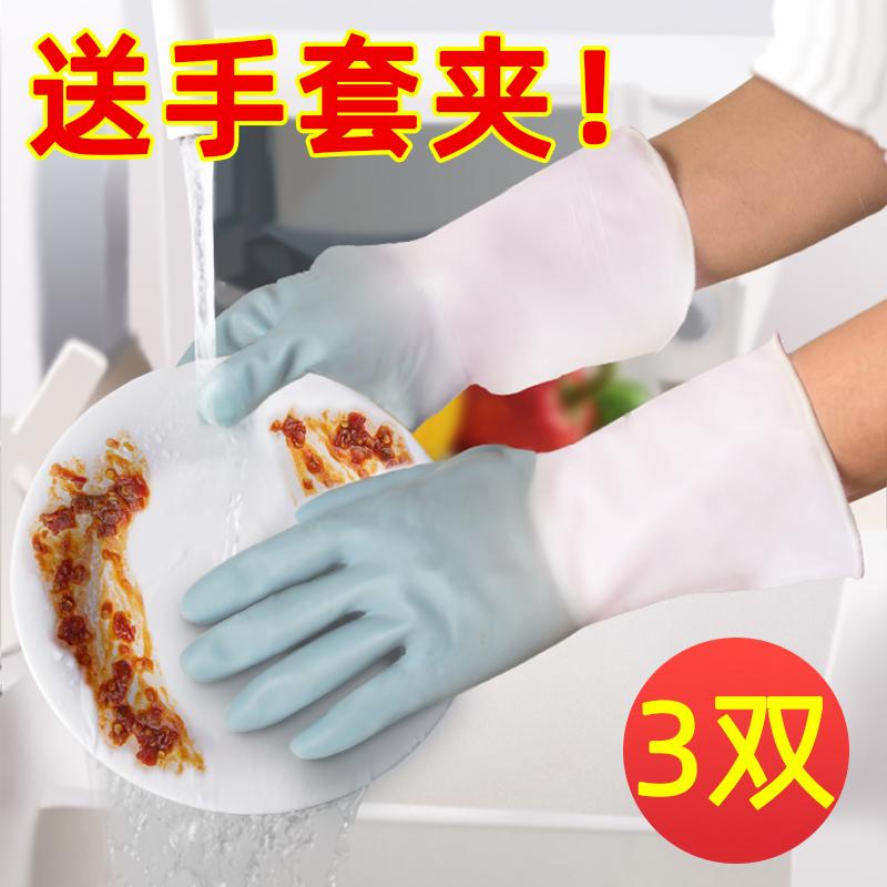 手套厨房家用洗碗耐用型橡胶丁腈家务防水女加厚工作胶皮多功能