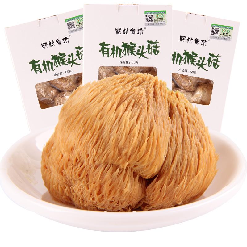 【有机】野村食坊东北伊春有机猴头菇干货东北特产60g*3盒套餐