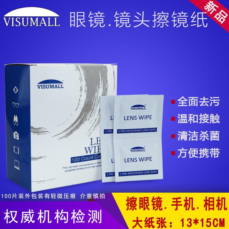 Visumall Medicon professional optical lens cleaning paper eyeglass camera lens paper disposable cleaning wet paper