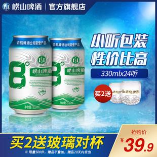 青岛崂山啤酒 崂山8度330ML*24听整箱经典啤酒图片