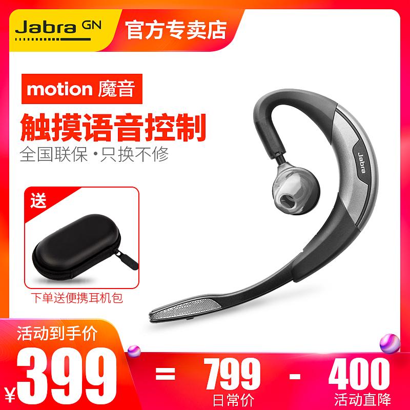 送礼Jabra/捷波朗 motion魔音蓝牙耳机4.0魔声中文声控智能开车