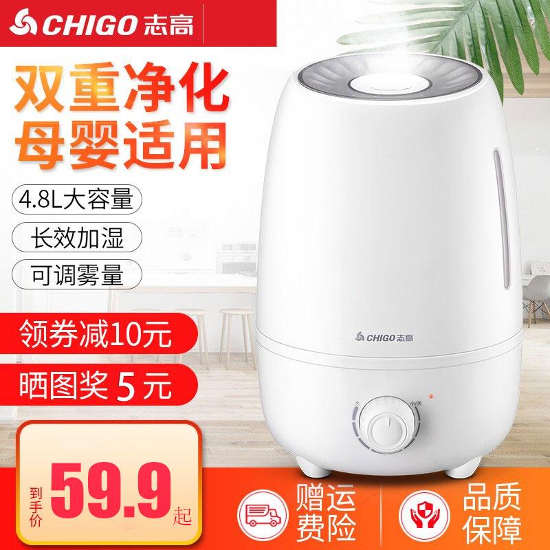 [志高悦华专卖店加湿器]志高空气加湿器家用大容量静音办公室卧月销量3件仅售74.9元