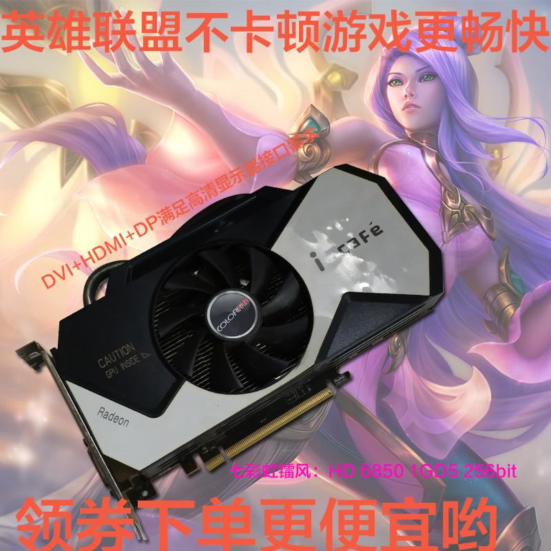 二手显卡 拆机 清仓七彩虹拆机独显镭风hd6850网吧256bit台式机