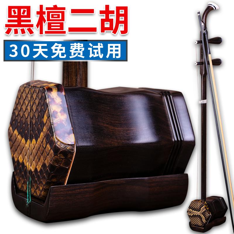 【苏州黑檀二胡】送长辈红木二胡成人儿童演奏初学者考级二胡乐器