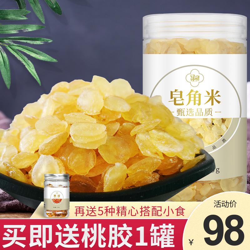热销93件手慢无野生500g一斤装非特级双荚搭皂角米