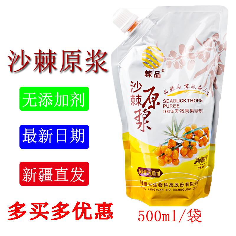 新疆特产棘品沙棘原浆大果沙棘汁饮料富含果油500ml袋装沙棘原浆