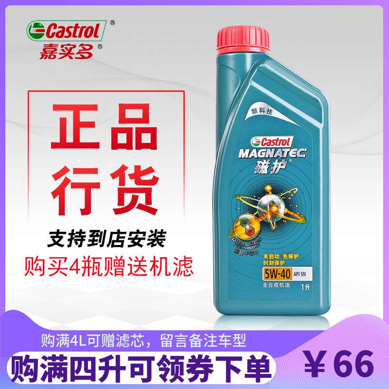 Castrol嘉实多磁护全新全合成机油润滑油SN级5W-40正品1L