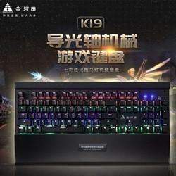 金河田 K19机械键盘青轴黑轴红轴茶轴游戏吃鸡电竞电脑笔记本有线