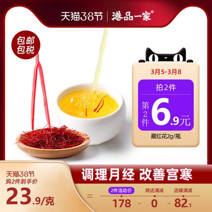 港品一家伊朗进口特级藏红花非西藏番红花官方正品西红花茶泡水2g