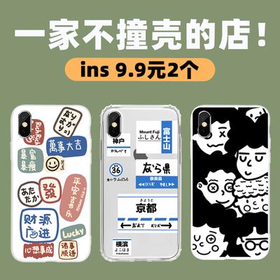 适用苹果x手机壳iPhonexs硅胶iphone11/12 promax男女款5/6s/7/8/plus华为vivo小米oppo软xsmax潮xr套7p八se2