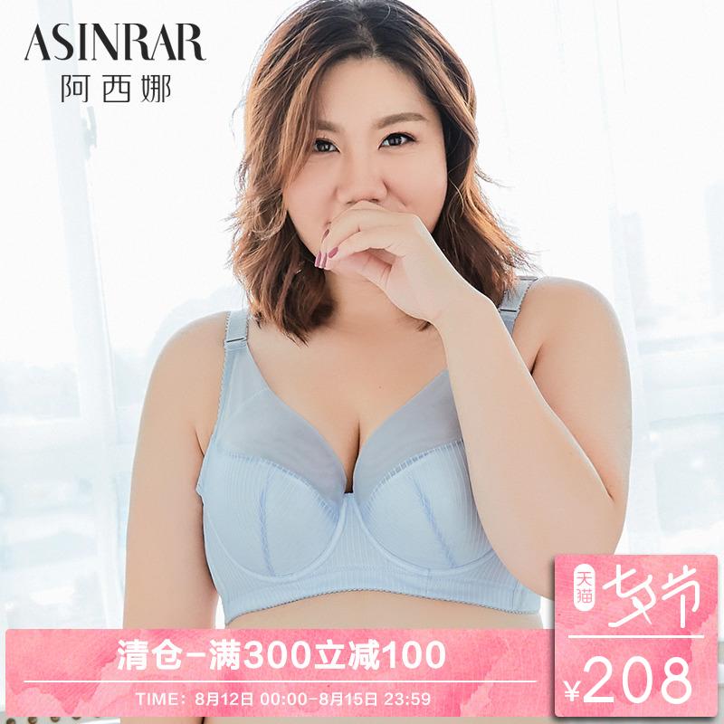 阿西娜 大码内衣女士胖mm大罩杯文胸聚拢有钢圈薄款胸罩收副乳