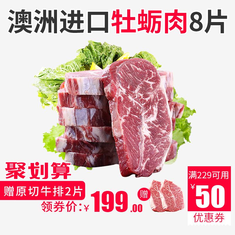 牛百岁0添加澳洲牛扒新鲜原切牛排