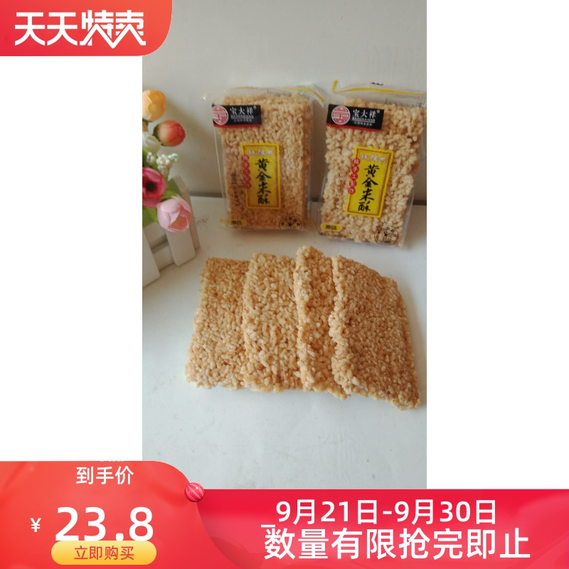 2斤锅巴大王 1000g同城卖家送货上门无糖包装安徽省黄金米酥膨化