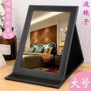镜子折叠化妆镜大号台式 梳妆镜高清便携镜子小书桌宿舍PU皮随身镜